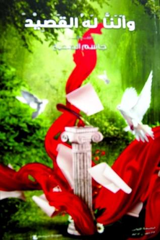 The best books written by the poet Jassem al saheeh The best books written by the poet Jassem al saheeh  D9 88 D8 A3 D9 8E D9 84 D9 8E D9 86 D9 91 D8 A7  D9 84 D9 87  D8 A7 D9 84 D9 82 D8 B5 D9 8A D8 AF