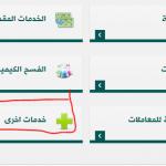 دليل مكاتب المهن الحرة في السعودية