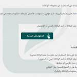 خطوات التواصل مع أي وكالة تجارية في السعودية الكترونيا
