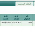 خطوات تقديم طلب تعديل ترخيص مهني استشاري الكترونيا