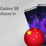 شاهد النسخة الصينية من سامسونج Galaxy S8