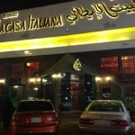 مطعم البيت الإيطالي في الرياض