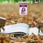 أفضل روايات الكاتبة السعودية منى المرشود