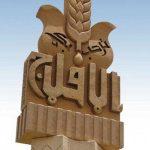 محافظة الأفلاج