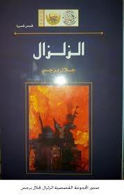 أفضل كتب الشاعر والروائي الأردني جلال برجس