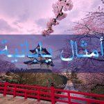 أفضل الحكم والأمثال اليابانية