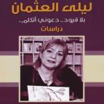 أفضل مؤلفات الكاتبة الكويتية ليلى العثمان