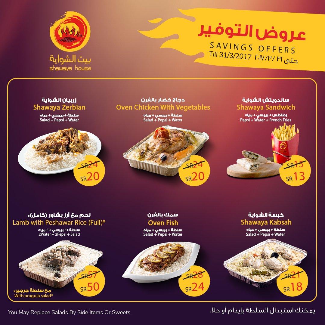مطعم المكي الرياض