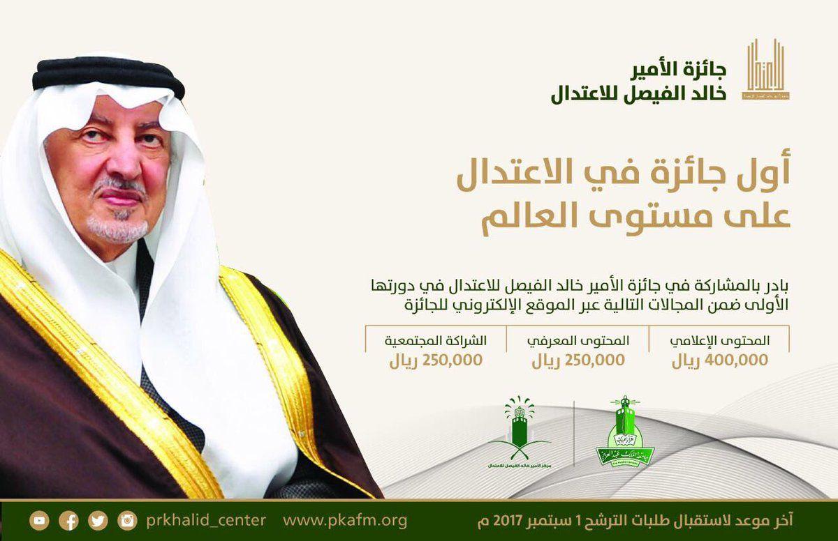أفضل قصائد الأمير خالد الفيصل - موسوعة ورقات العربية