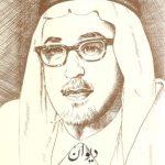 ديوان حمزة شحاتة - 476135