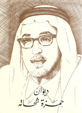 ديوان حمزة شحاتة