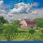 أفضل مؤلفات الكاتبة نازك سابا يارد