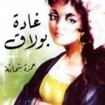 غادة بولاق - 476132