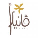 متجر فانيلا الراقي