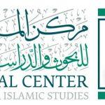مركز الملك فيصل للبحوث و الدراسات الإسلامية
