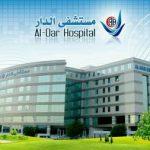 بعض مستشفيات المدينة المنورة