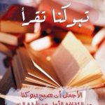 """غياب المعلمة """" ريم الجوفي"""" يتسبب في تأجيل افتتاح معرض الكتاب بتبوك، فمن هي؟"""