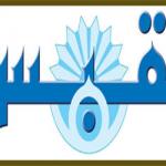 نشأة وتاريخ جريدة القبس الكويتية