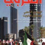 نظرة على مجلة العربي الكويتية