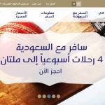 طريقة اصدار بطاقة صعود الطائرة الكترونيا للطيران السعودي