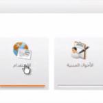 طرق سداد رسوم الاستقدام في السعودية
