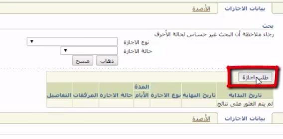 كيف يمكن طلب إجازة مرضية عبر نظام فارس