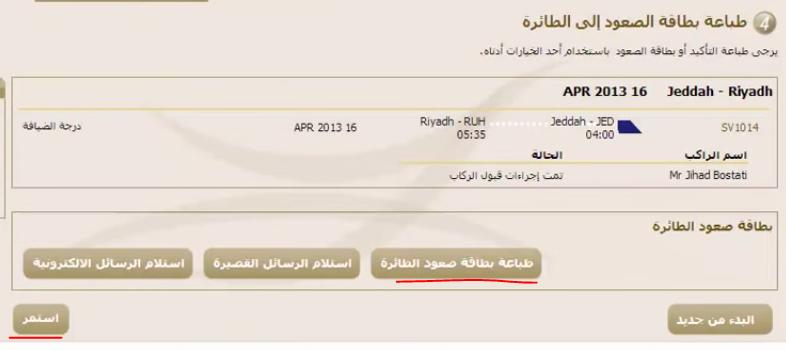 قوة تميل سائل اصدار بطاقة صعود الطائرة الخطوط السعودية للرحلات الداخلية Dsvdedommel Com