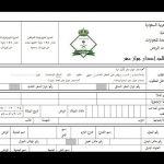 استمارة جواز السفر السعودية - 470403
