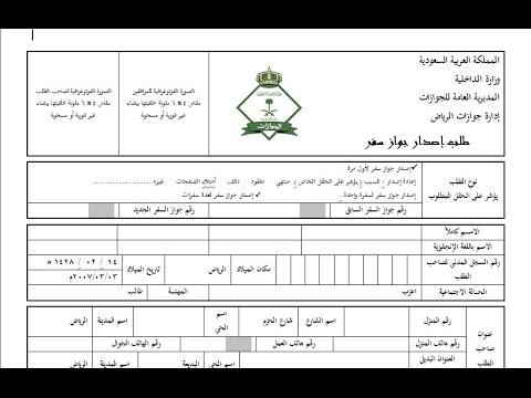 اسبح تجريبي جنرال لواء متطلبات اصدار جواز سفر سعودي للنساء 14thbrooklyn Org