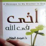 أفضل كتب الداعية مجدي الهلالي