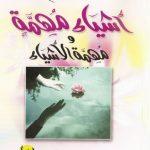 أفضل مؤلفات الكاتبة الكويتية سهام خالد العامر