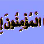 مفهوم الأخوة في الإسلام