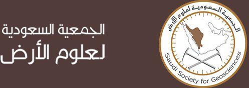 الجمعية السعودية لعلوم الأرض… في سطور