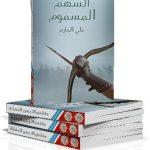 أفضل الروايات التاريخية للكاتب علي الجارم