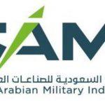 أهداف الشركة السعودية الجديدة للصناعات العسكرية