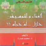 الغناء والموسيقى حلال أم حرام - 483669