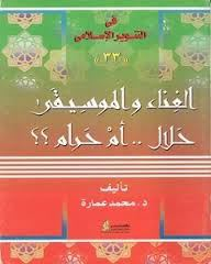 الغناء والموسيقى حلال أم حرام
