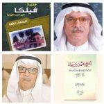 السيرة الذاتية للكاتب والمؤرخ الكويتي خالد الإنصاري