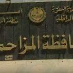 محافظة المزاحمية