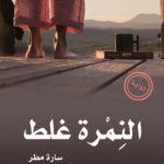 أفضل مؤلفات الكاتبة السعودية سارة مطر
