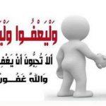 أهمية العفو و التسامح في الإسلام