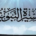 أهمية دراسة السيرة النبوية