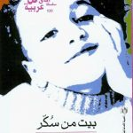 أفضل كتب النصوص الأدبية للشاعرة سوزان عليوان