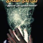 أفضل كتب تنمية القدرات الإدارية للدكتور إيهاب فكري