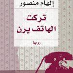 أفضل روايات الدكتورة إلهام منصور