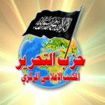نشأة حزب التحرير في الكويت