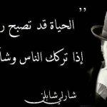 أفضل ما قاله الحكماء و المشاهير عن الحياة