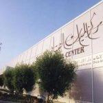 دار الآثار الإسلامية في الكويت