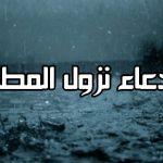 ادعية وقت نزول المطر