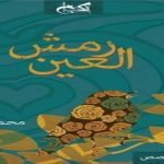 أفضل مؤلفات الكاتب محمد خير
